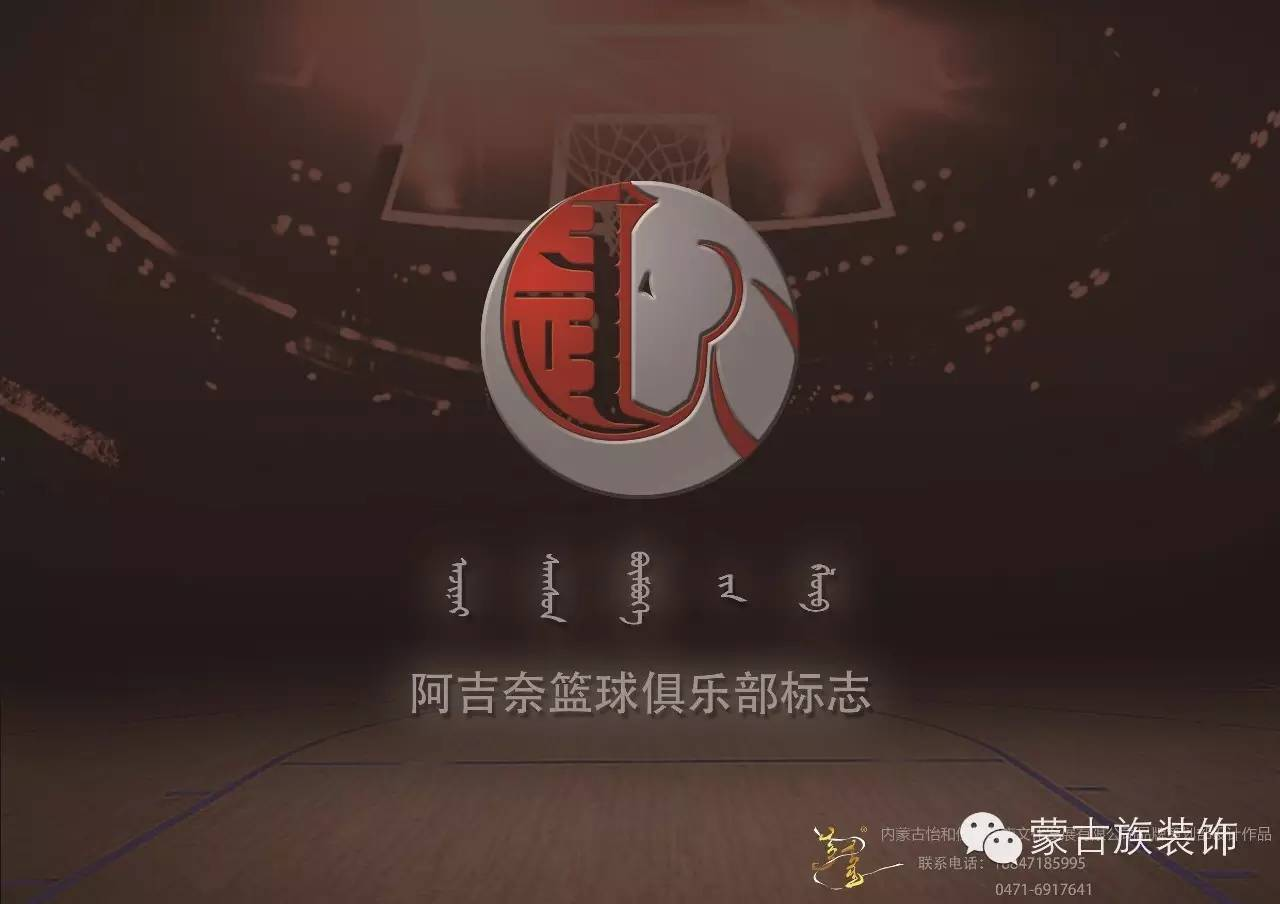 蒙古族特色标志设计—体育产业标志设计作品赏析 第2张