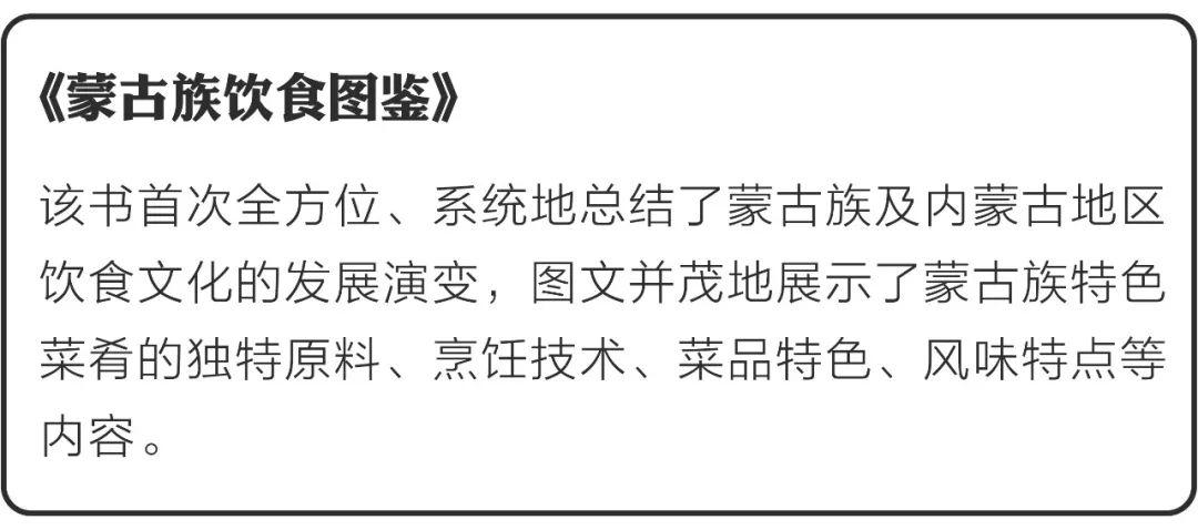 内蒙古味道 | 他用16年时间,致力于把蒙餐打造成中国第九大菜系 第14张