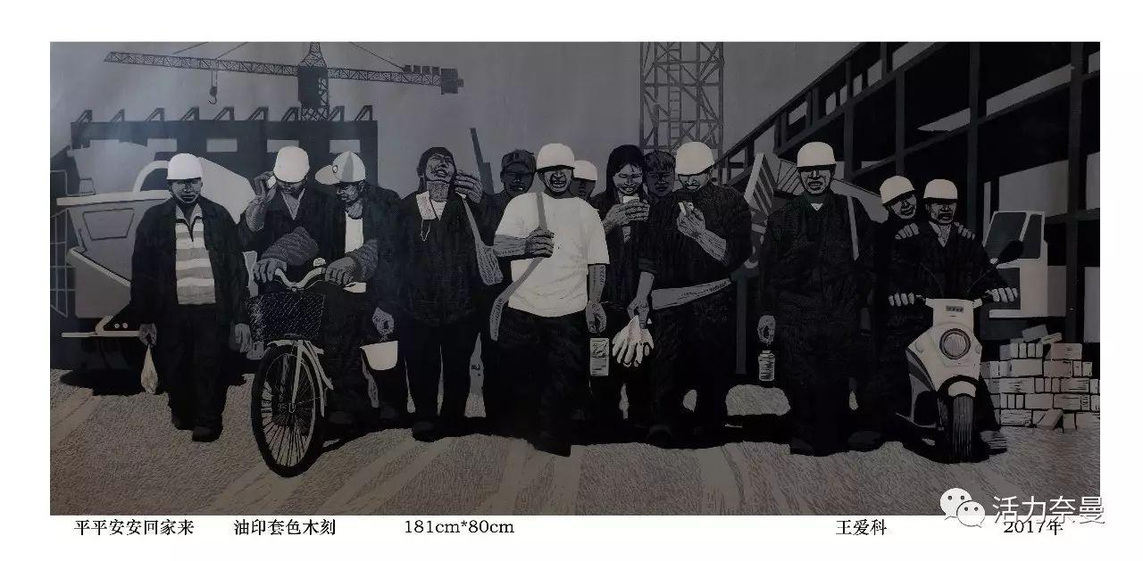 """【欣赏】奈曼版画荣登内蒙古美术作品展,""""战果累累""""! 第2张"""