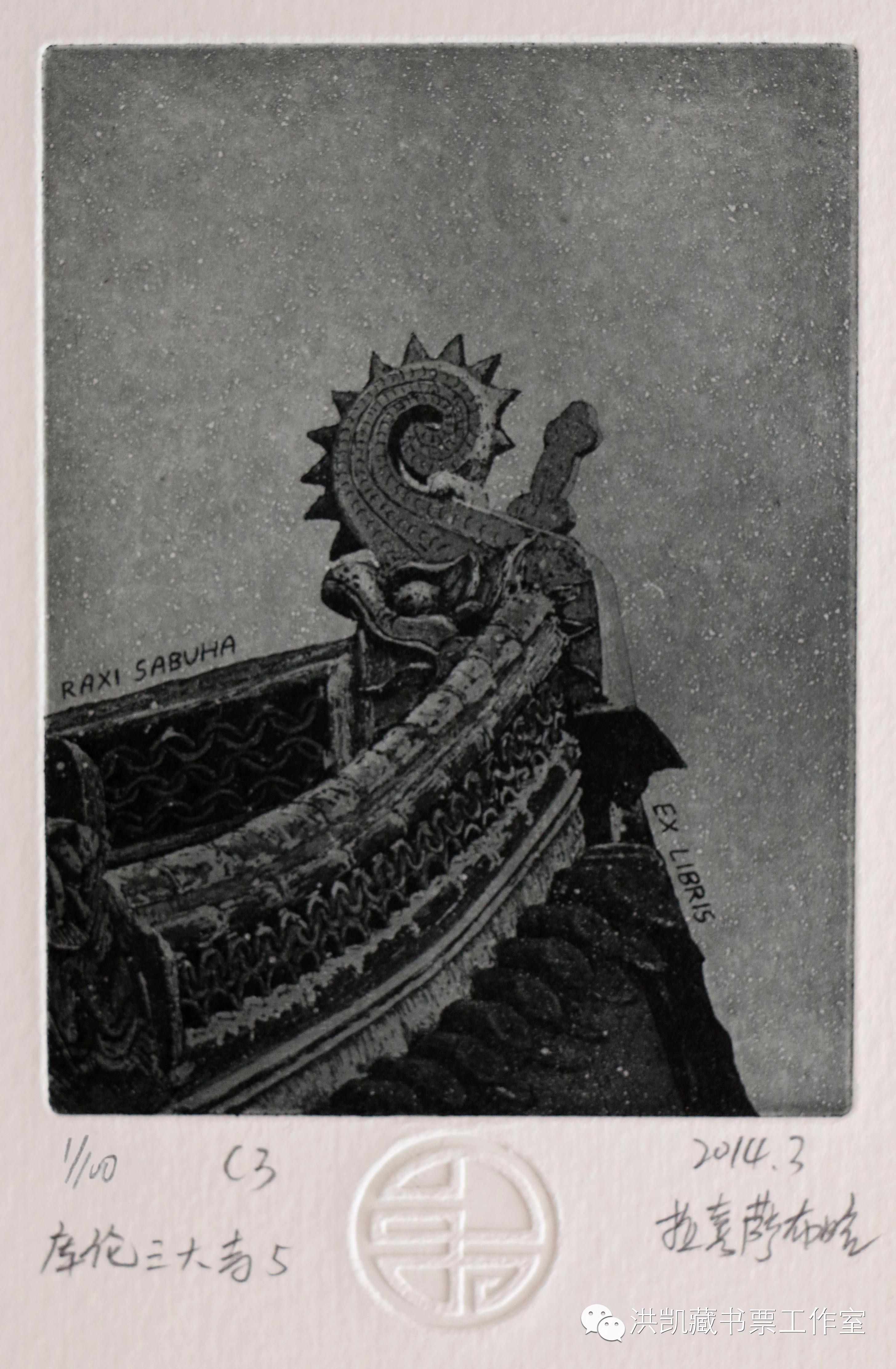 版画作品推荐002期-(内蒙古版画家)拉喜萨布哈﹒版画&藏书票作品欣赏 第7张