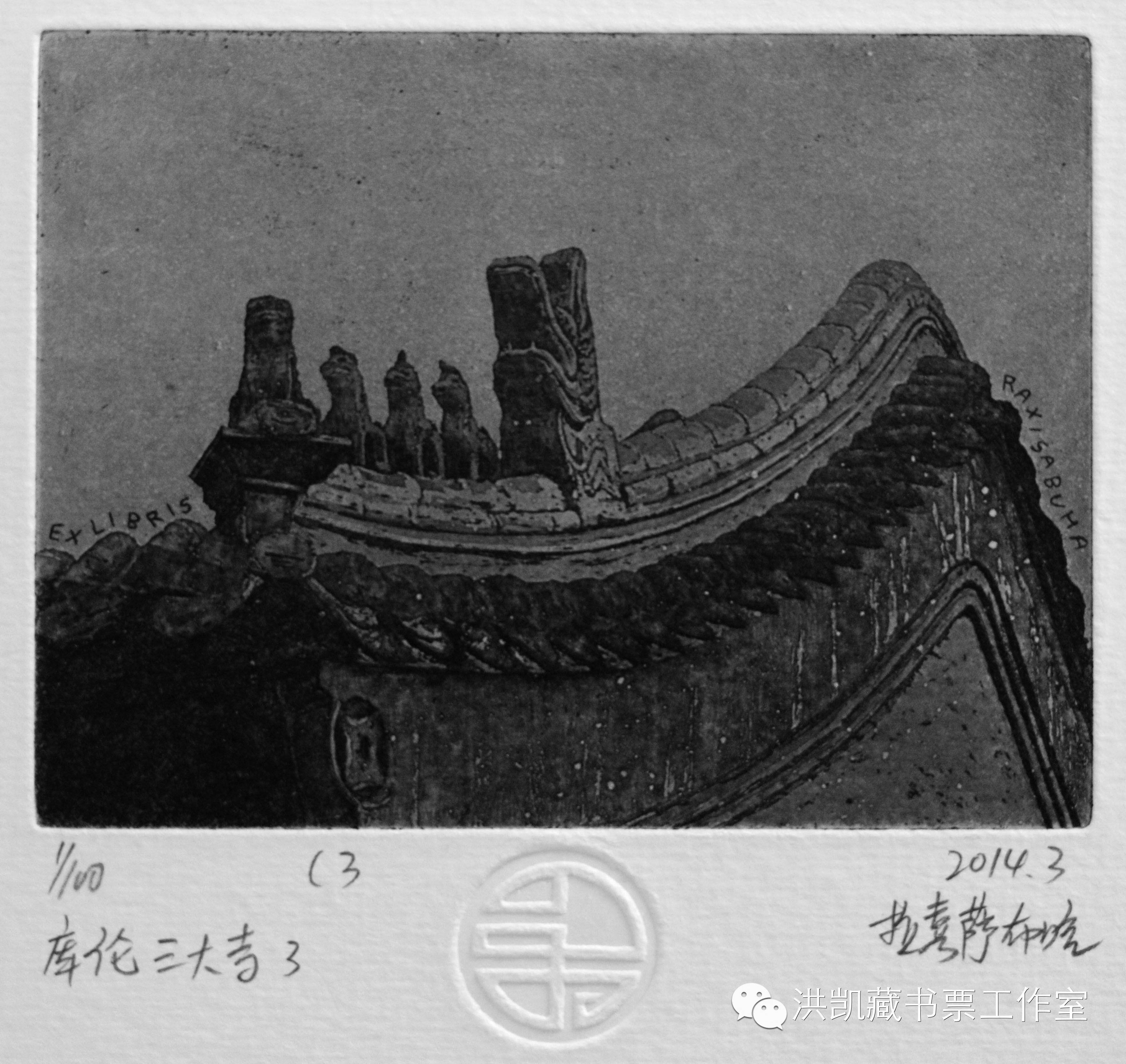 版画作品推荐002期-(内蒙古版画家)拉喜萨布哈﹒版画&藏书票作品欣赏 第8张