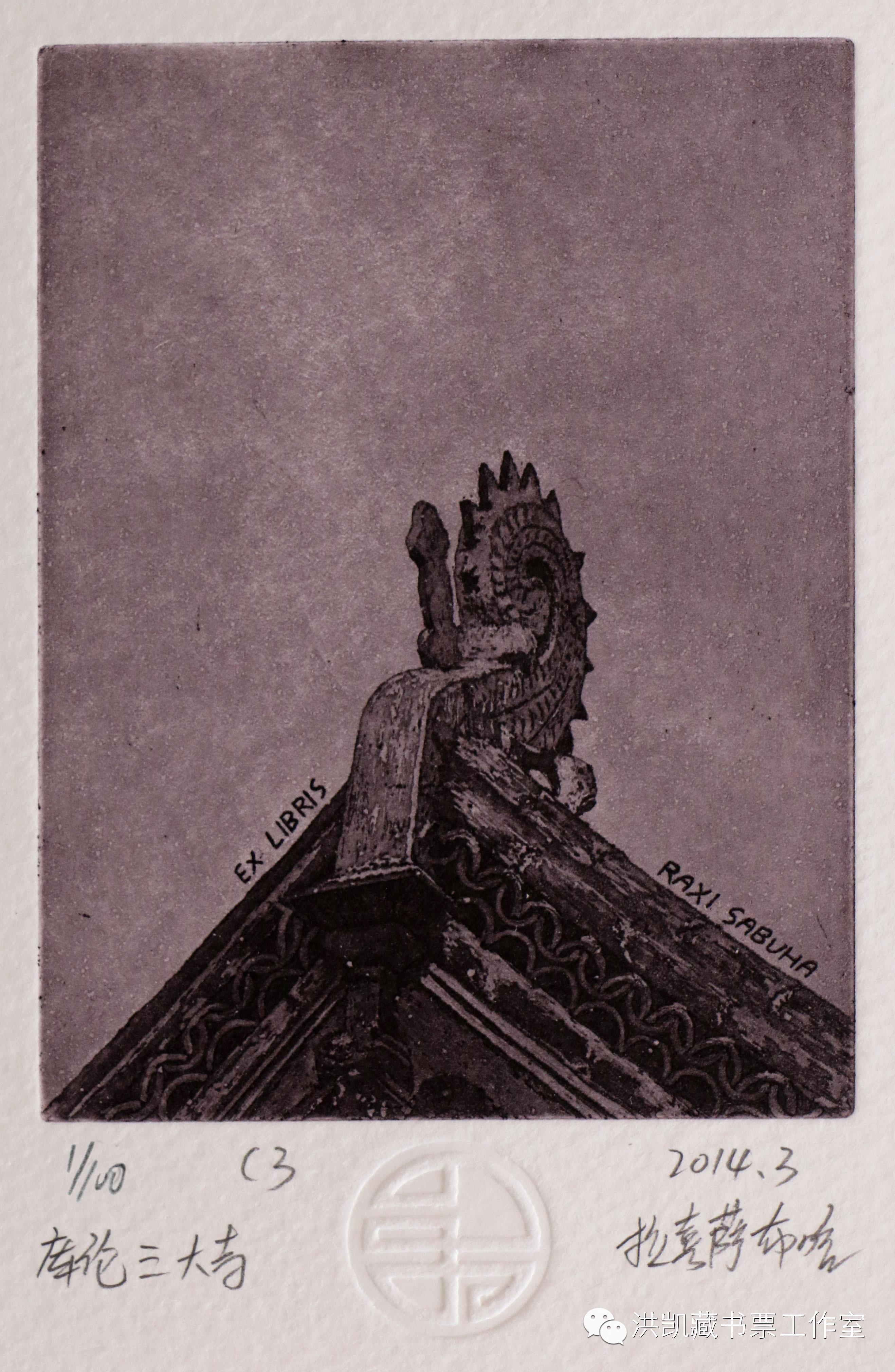 版画作品推荐002期-(内蒙古版画家)拉喜萨布哈﹒版画&藏书票作品欣赏 第10张