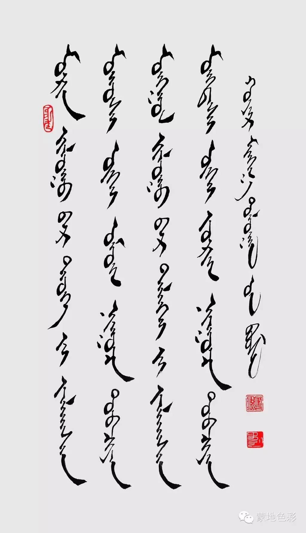 蒙古文书法艺术 第3张