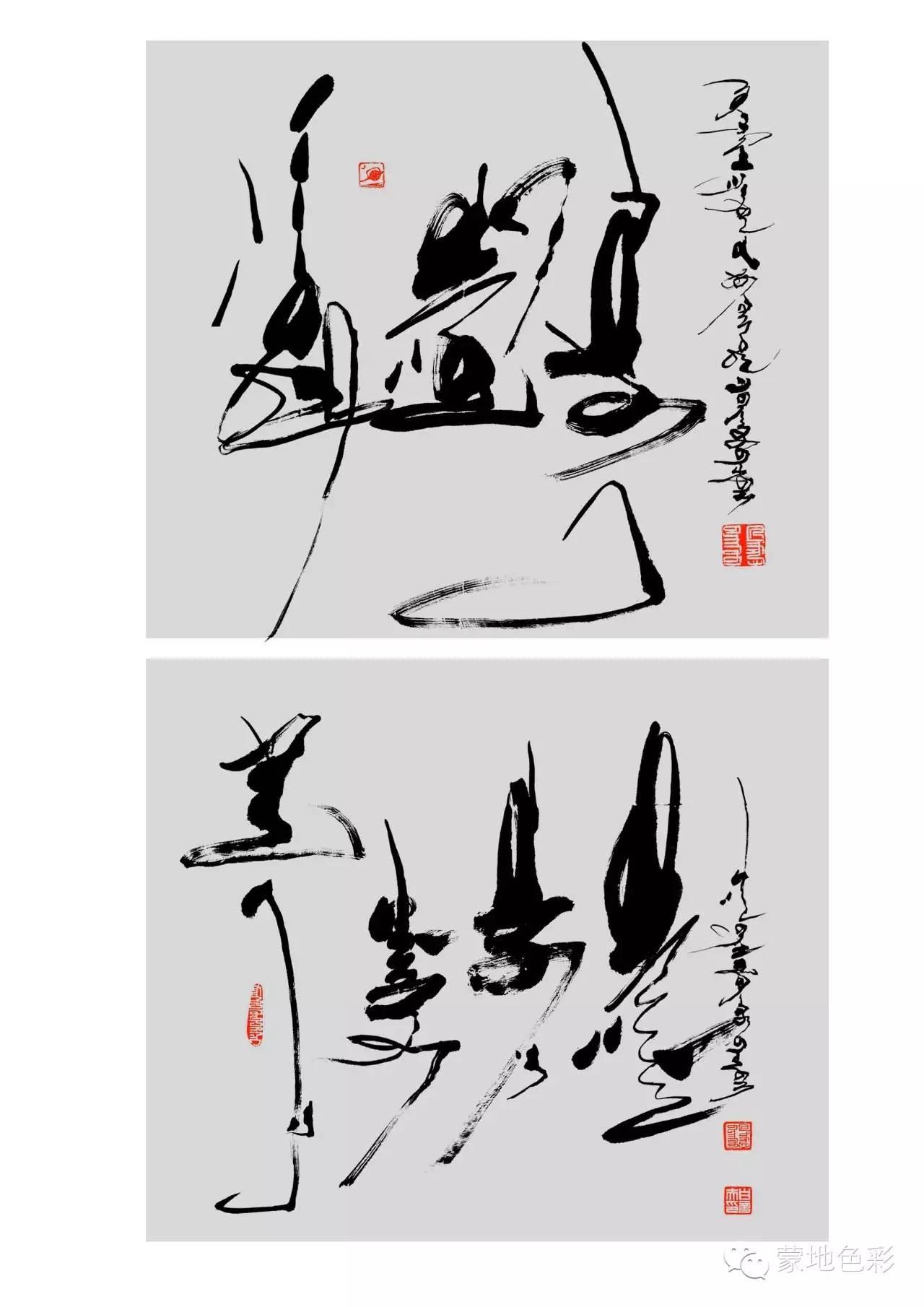 蒙古文书法艺术 第4张