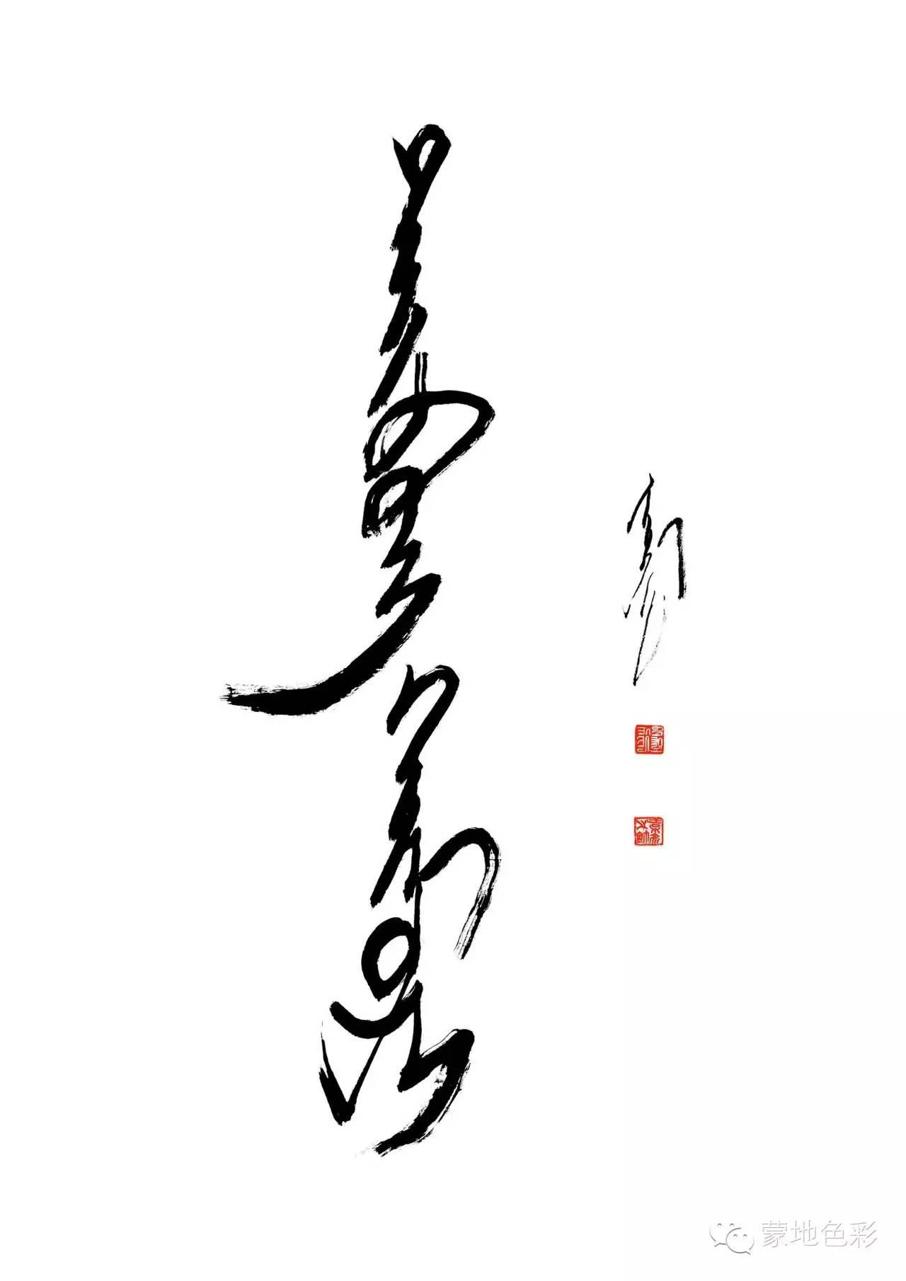 蒙古文书法艺术 第5张