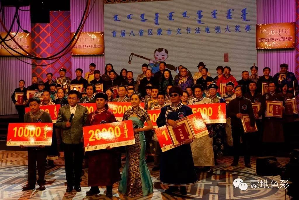 蒙古文书法艺术 第11张