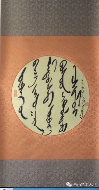 永阿——戈壁滩上的蒙文书法奇葩 第3张