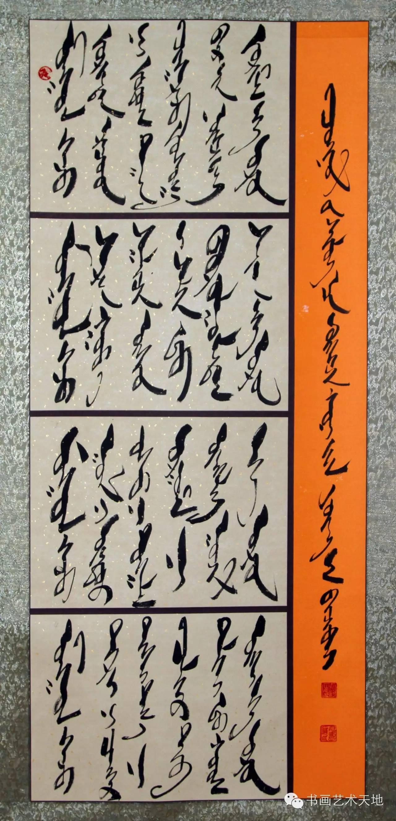 永阿——戈壁滩上的蒙文书法奇葩 第5张