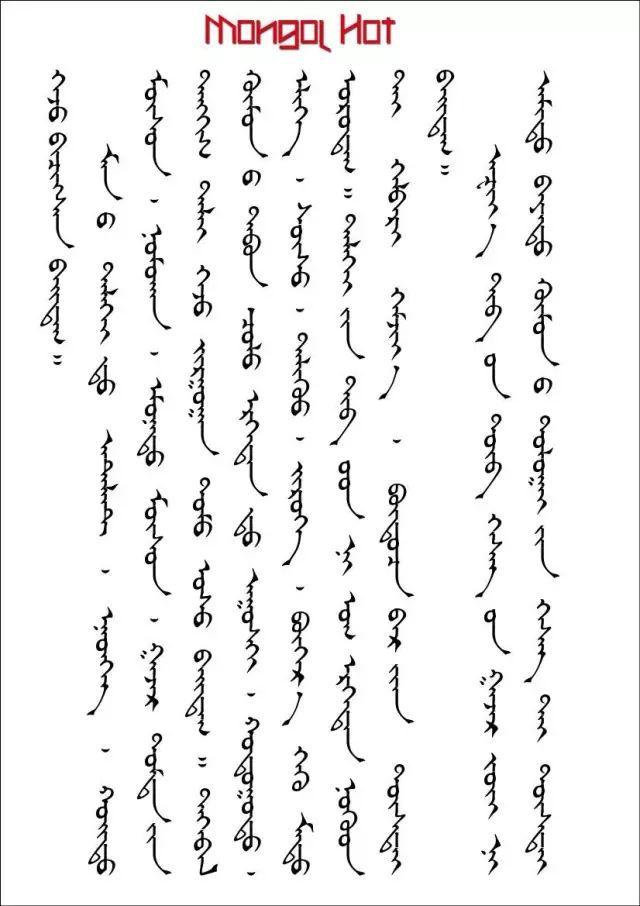 【文化】蒙古人与蓝斑的渊源 你了解吗? 第9张