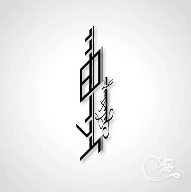 传统蒙古文原创字体设计 第4张