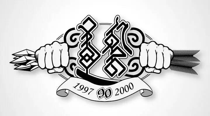 传统蒙古文原创字体设计 第1张