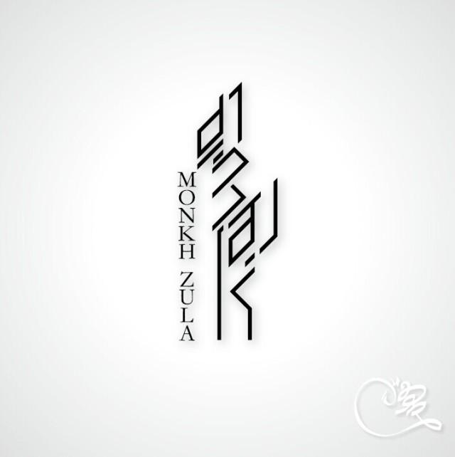 传统蒙古文原创字体设计 第5张