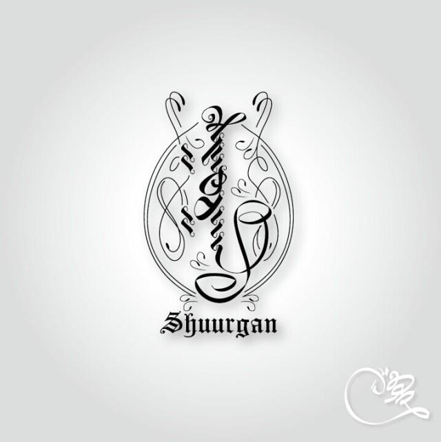 传统蒙古文原创字体设计 第6张