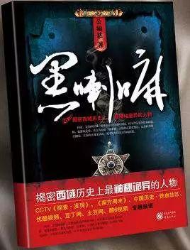 蒙古黑喇嘛:古丝绸之路上最暴虐的传奇人物 第11张