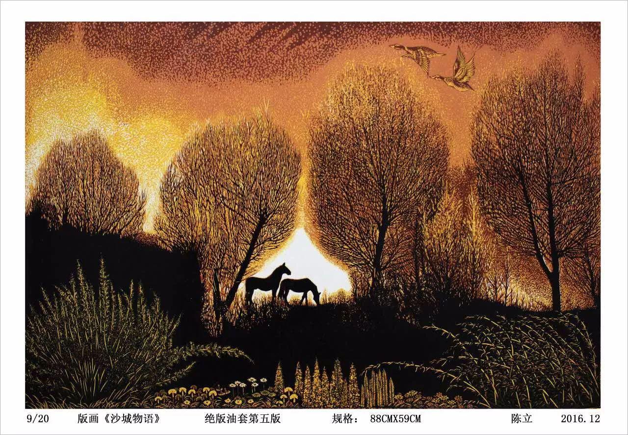 多彩生动的风光——陈立版画欣赏 第8张