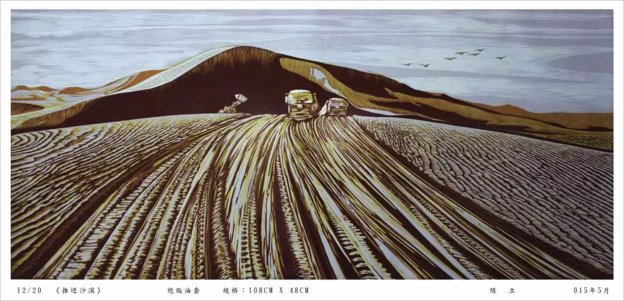 多彩生动的风光——陈立版画欣赏 第11张