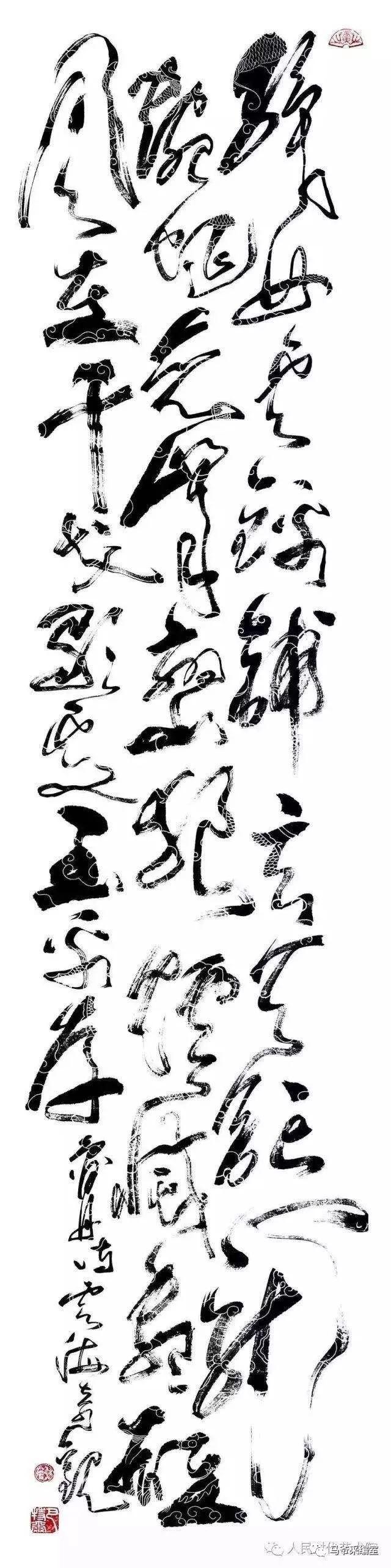独家||走进联合国大堂个人书法展蒙古族书法家第一人苏伦·巴特尔 第10张