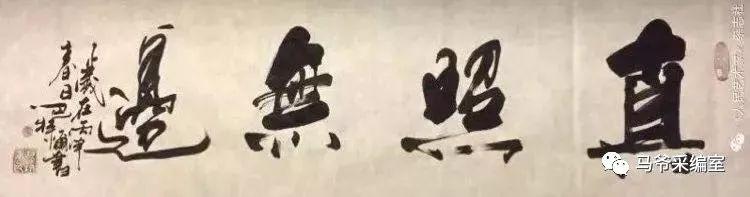 独家||走进联合国大堂个人书法展蒙古族书法家第一人苏伦·巴特尔 第14张