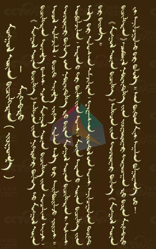 蒙古文书法家第二季(6)-莫日根巴图 第1张