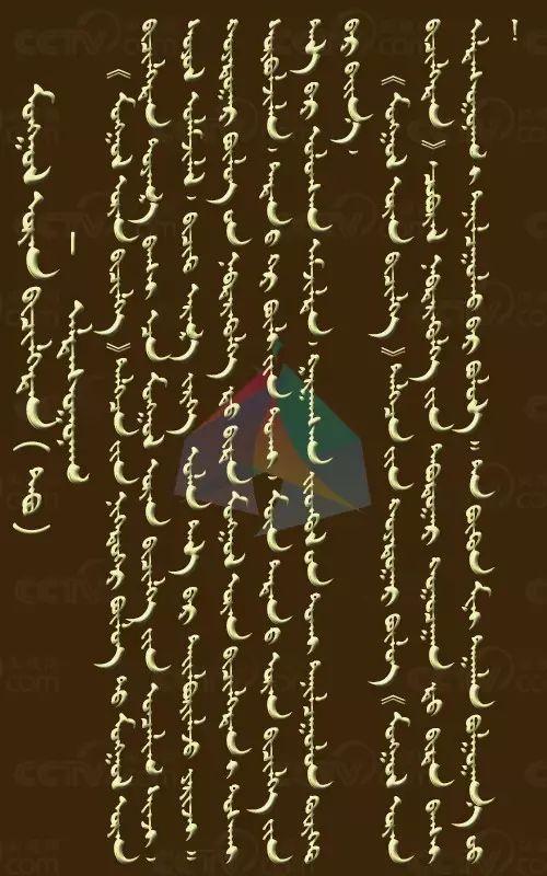 蒙古文书法家第二季(5)——教师书法家阿拉坦苏那嘎 第1张