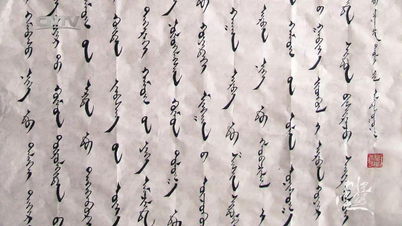 蒙古文书法家第二季(5)——教师书法家阿拉坦苏那嘎 第3张
