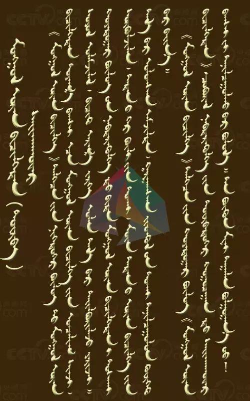 蒙古文书法家第四集—教师书法家包赛音花 第1张