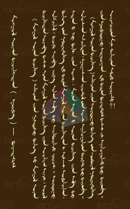 蒙古文书法家第三集(3)— 教师书法家宝音特古斯 第1张