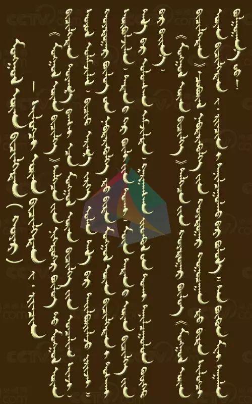 【CNTV视频】蒙古文书法家第二集(2)-诗人书法家扎·仁钦 第1张