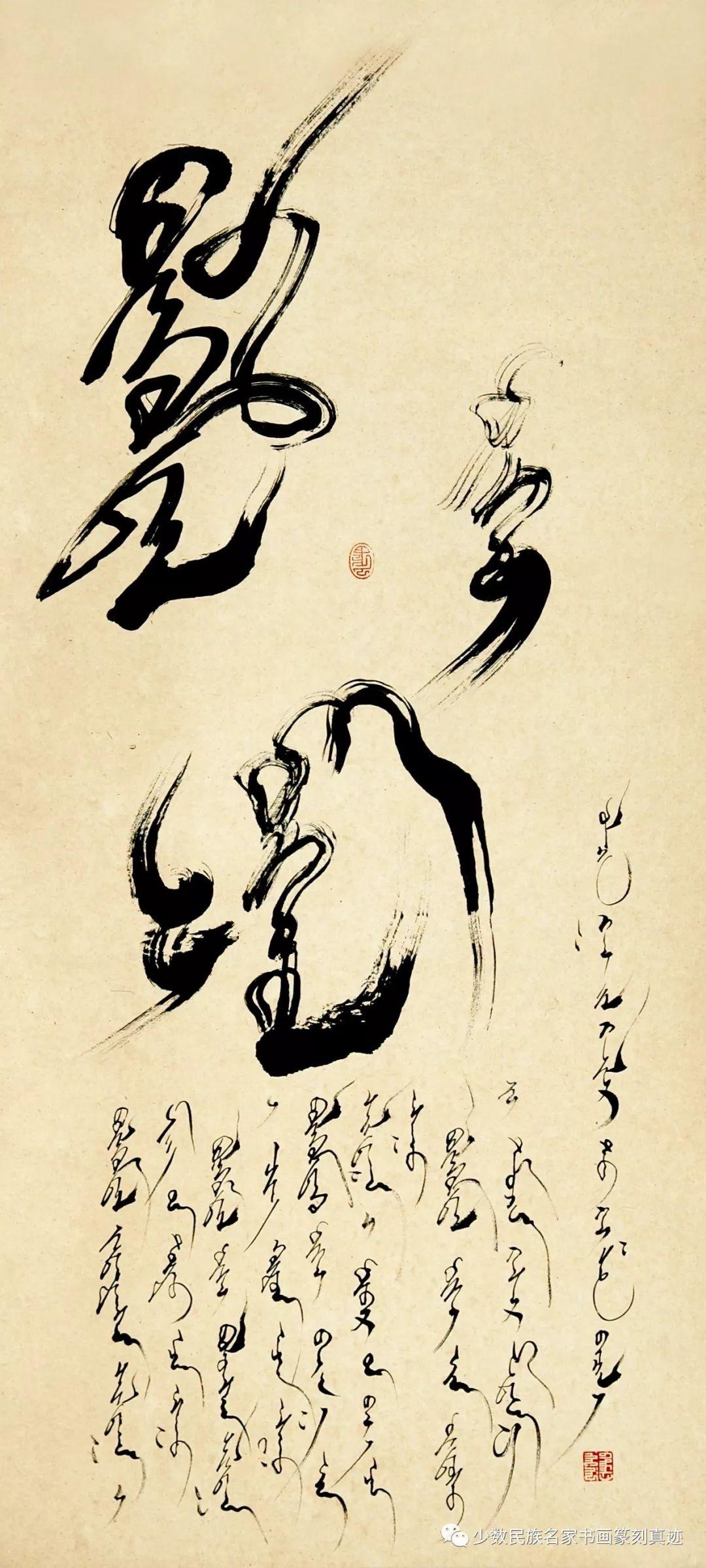 海山教授蒙古文书法作品 第5张
