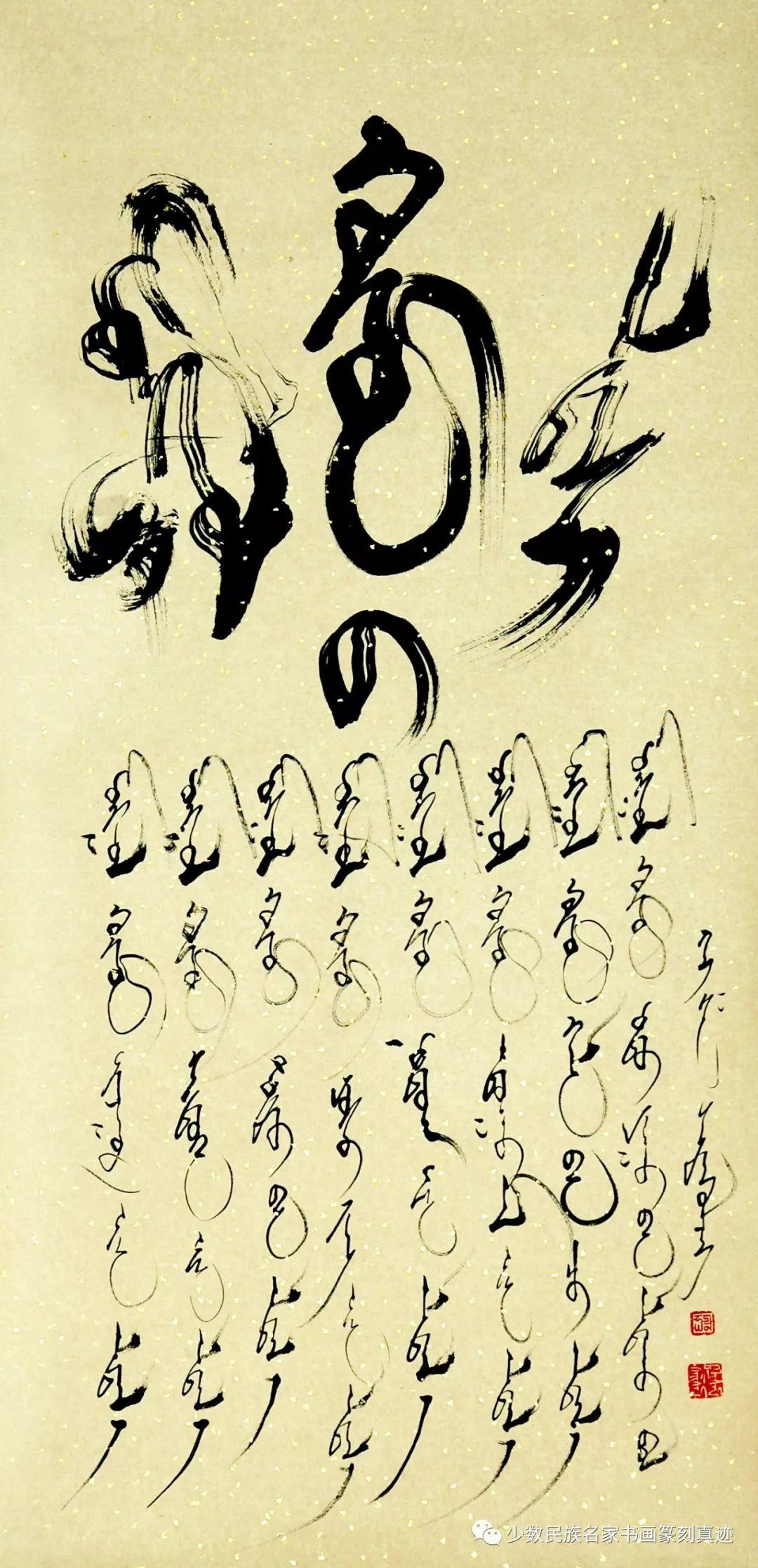 海山教授蒙古文书法作品 第6张