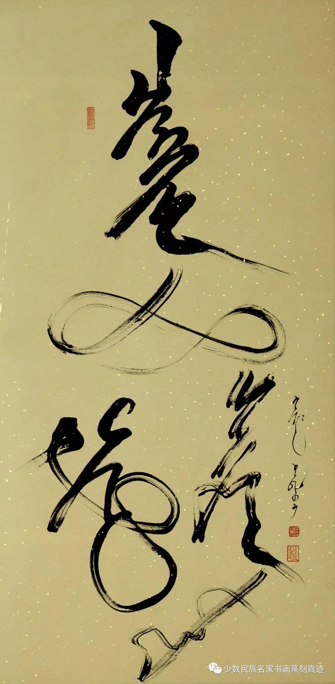 海山教授蒙古文书法作品 第9张