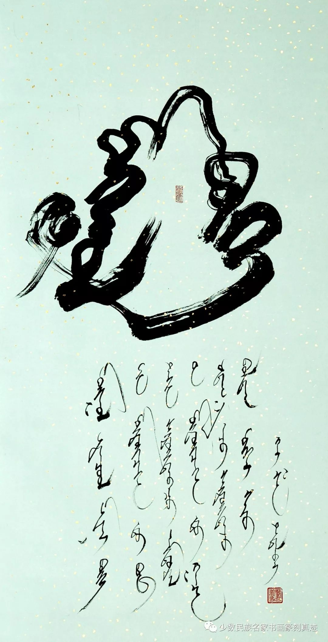 海山教授蒙古文书法作品 第11张