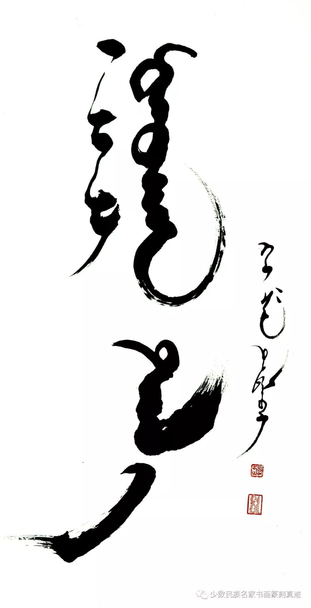 海山教授蒙古文书法作品 第14张