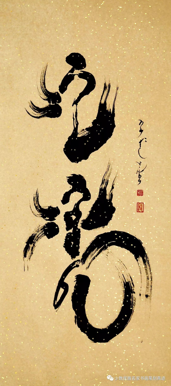 海山教授蒙古文书法作品 第13张
