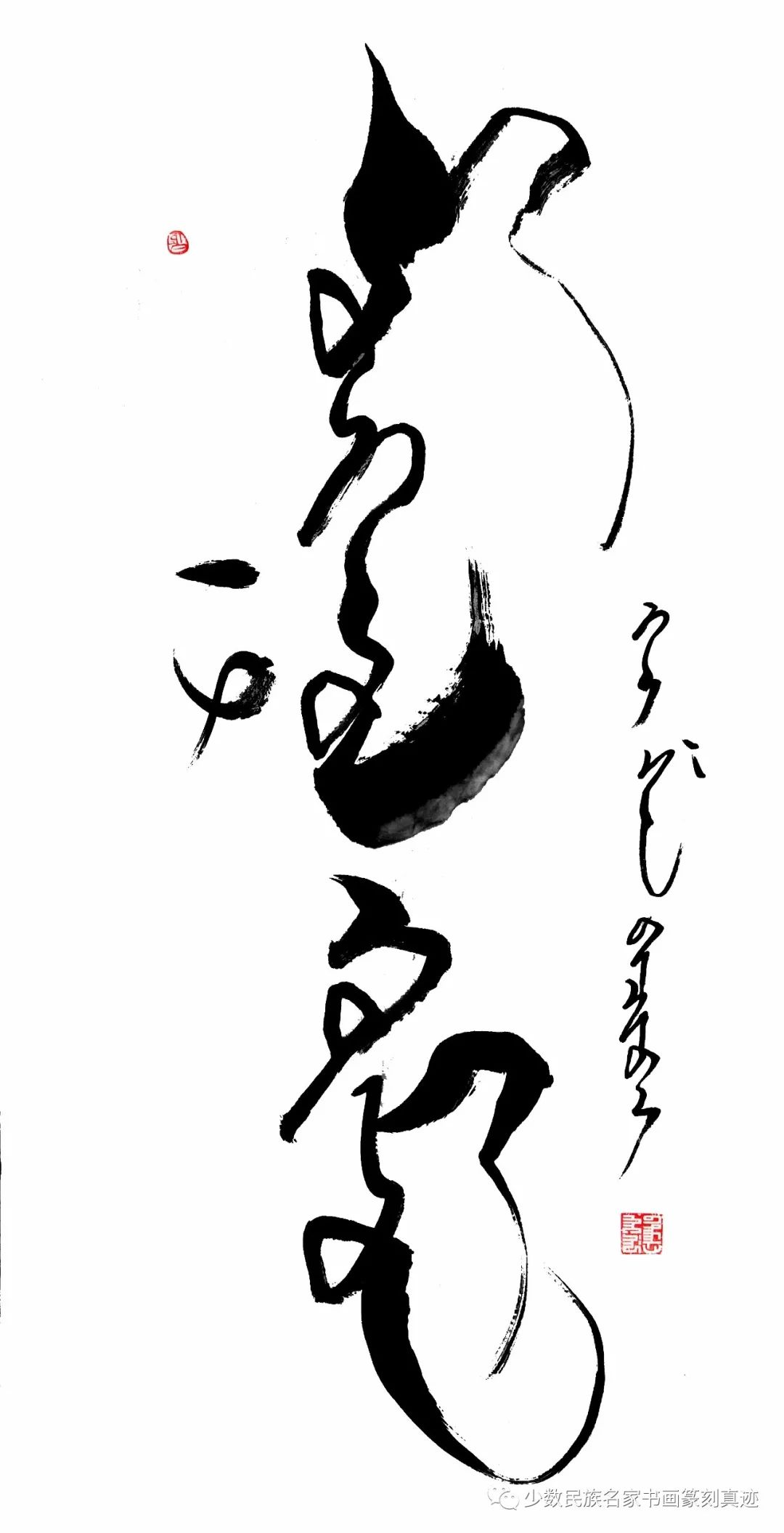 海山教授蒙古文书法作品 第16张