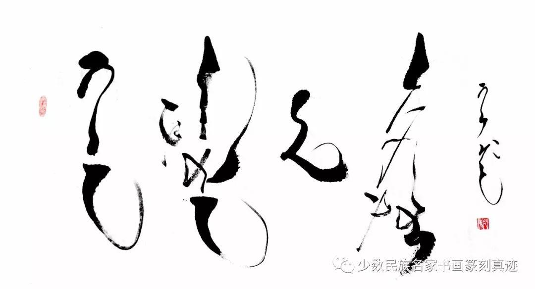 海山教授蒙古文书法作品 第25张