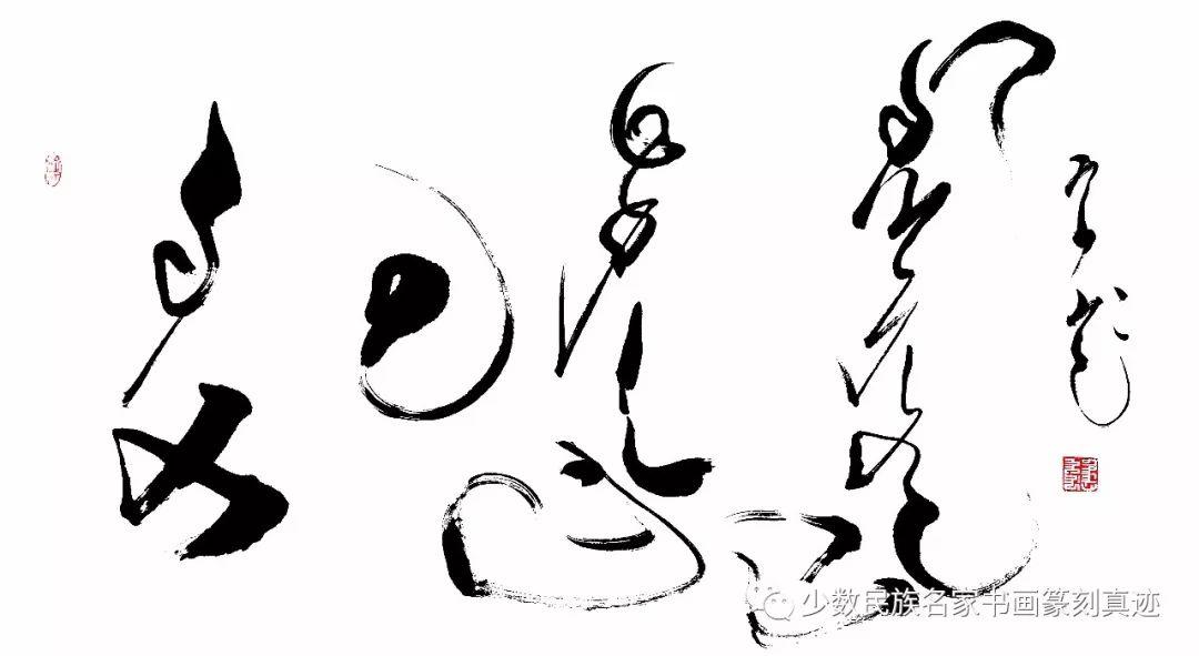 海山教授蒙古文书法作品 第24张