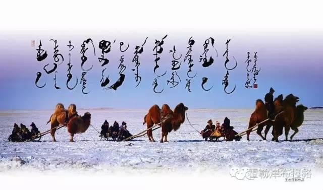 海山教授蒙古文书法作品 第29张