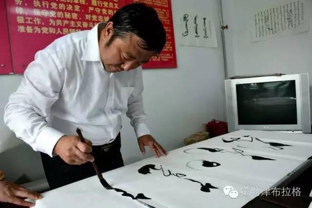 海山教授蒙古文书法作品 第31张