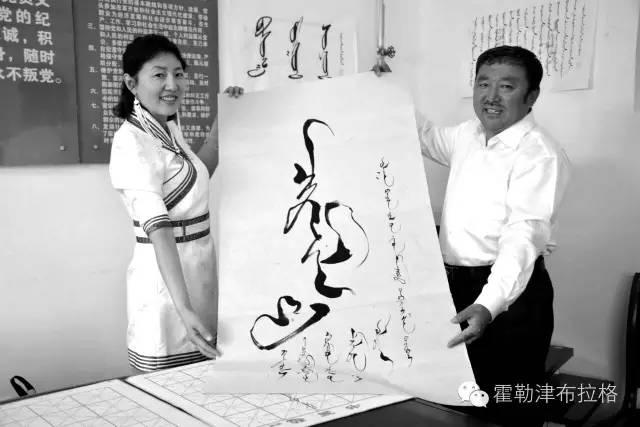 海山教授蒙古文书法作品 第32张