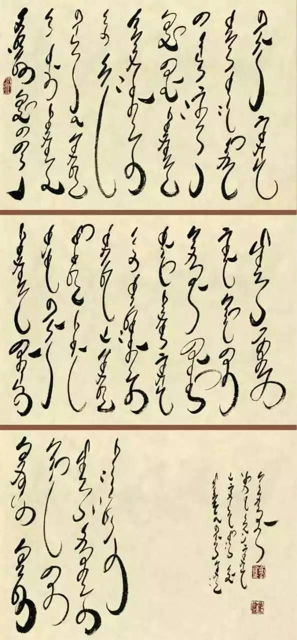 蒙古文书法家--年轻小伙子胡日查的作品 第3张