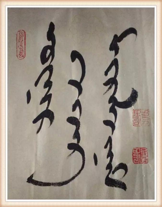 【人物】宝音德力格----蒙古文书法家 第9张