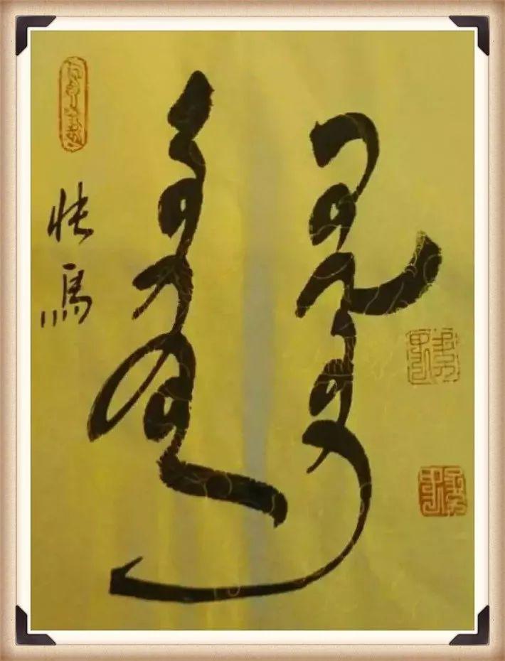 【人物】宝音德力格----蒙古文书法家 第8张