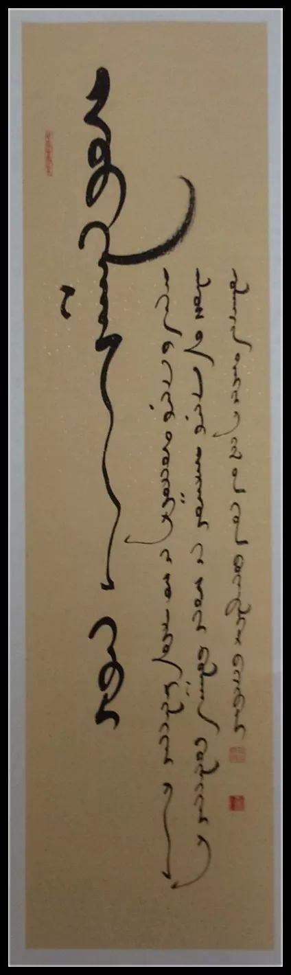 【人物】宝音德力格----蒙古文书法家 第12张