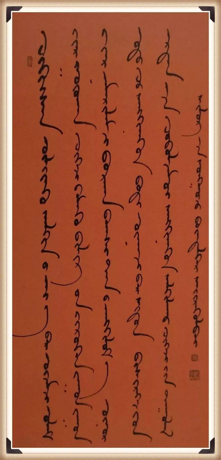 【人物】宝音德力格----蒙古文书法家 第10张