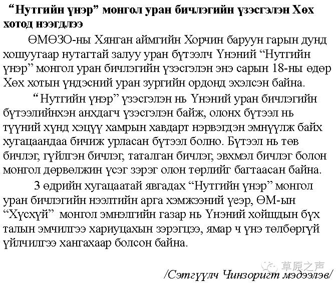 青年书法家乌恩《故乡情》蒙古文书法展在呼和浩特开展 第6张