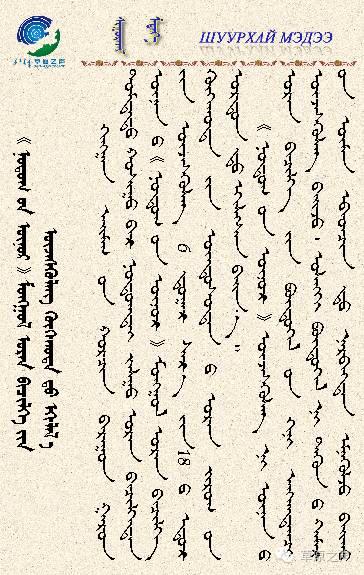 青年书法家乌恩《故乡情》蒙古文书法展在呼和浩特开展 第2张