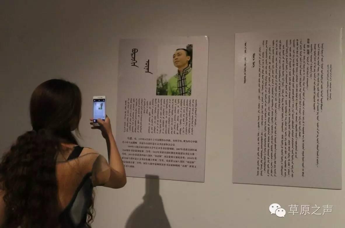 青年书法家乌恩《故乡情》蒙古文书法展在呼和浩特开展 第7张