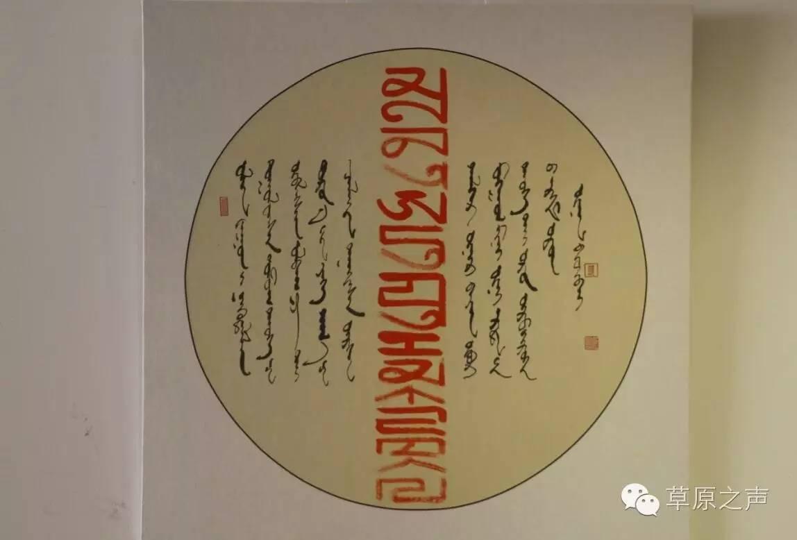 青年书法家乌恩《故乡情》蒙古文书法展在呼和浩特开展 第15张
