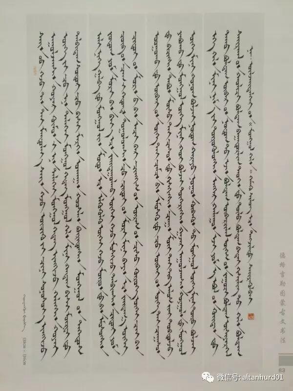 书法家德格吉乐图:只会说写蒙古语文照样活得很幸福很成功|20分钟视频(第三集集) 第3张